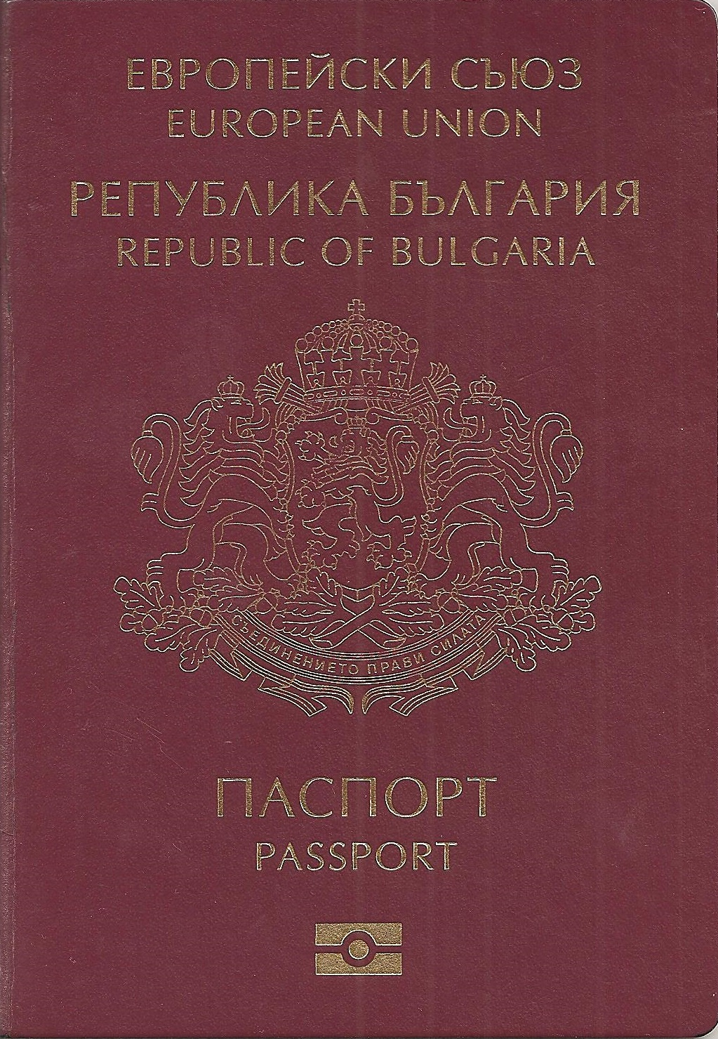 Bulgarian passport cover