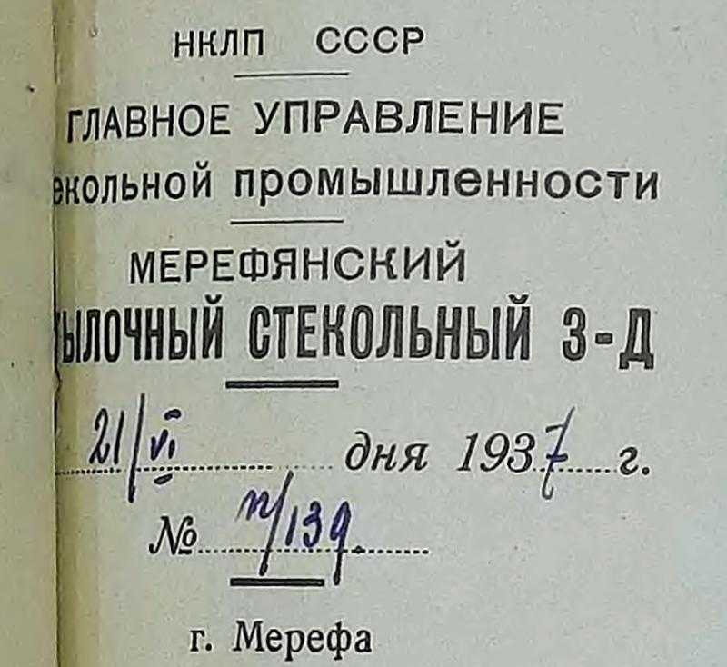 Кутовий штамп Мереф'янського склозаводу