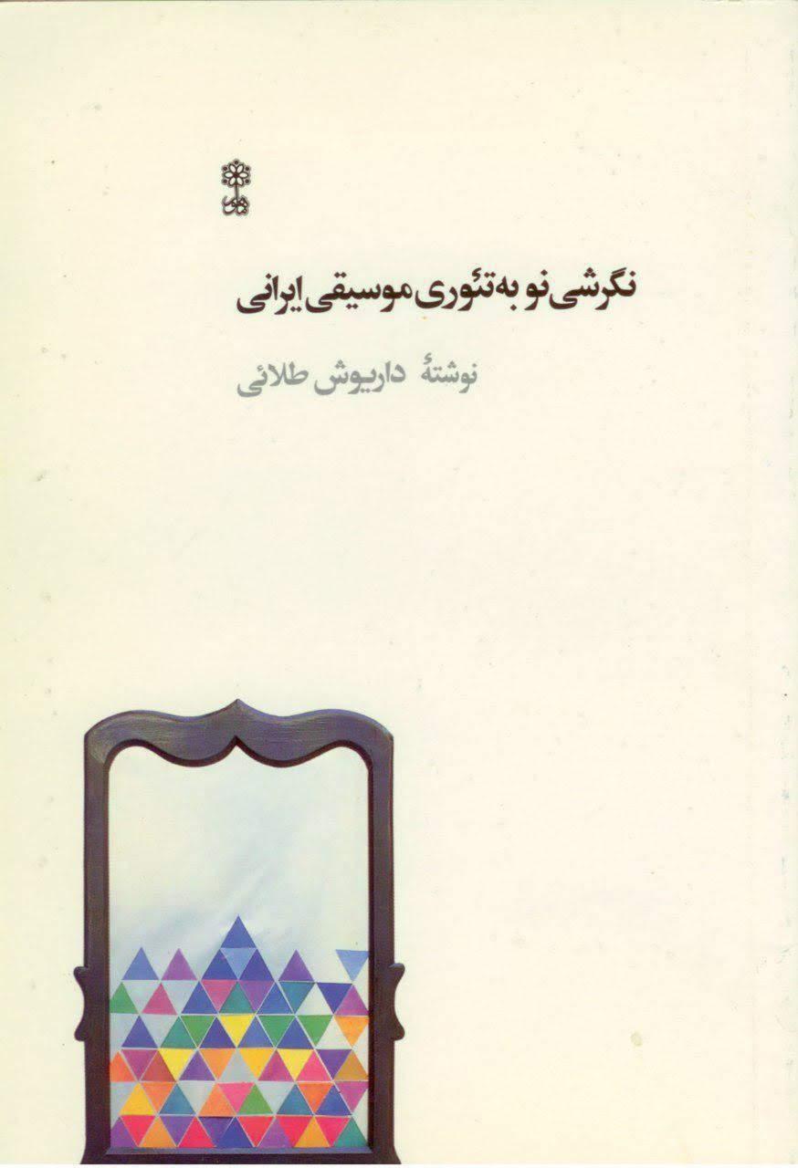 کتاب نگرشی نو به تئوری موسیقی ایرانی داریوش طلایی