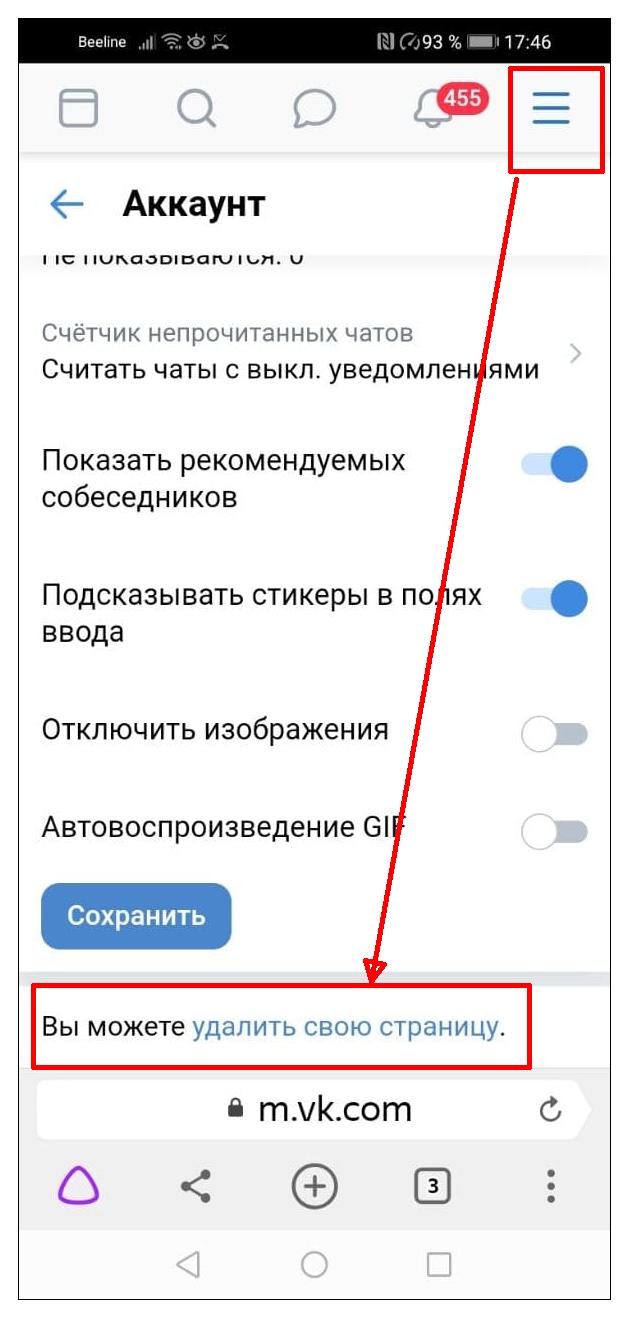 удаляем  страницу в мобильном приложении ВК