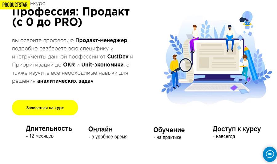 Курс «Профессия: Продакт с 0 до PRO» от ProductStar