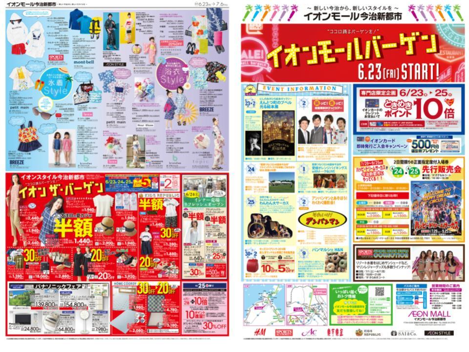 A163.【今治新都市】イオンモールバーゲン01.jpg