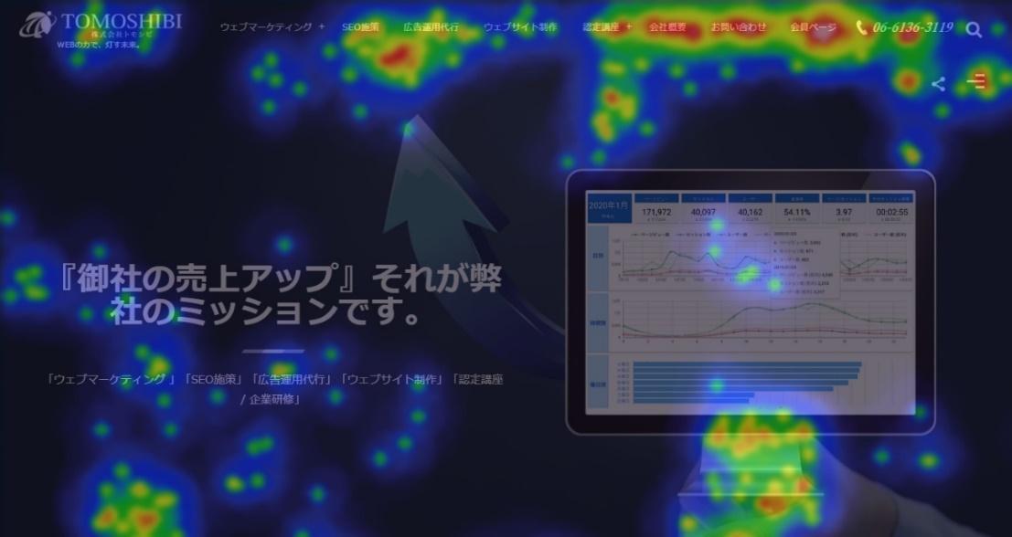 ユーザー行動を可視化「ヒートマップツール導入編」