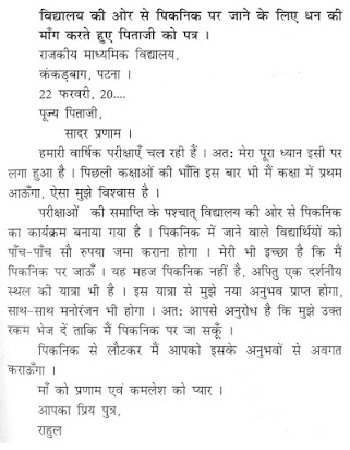 Essay On Letter Writing In Hindi