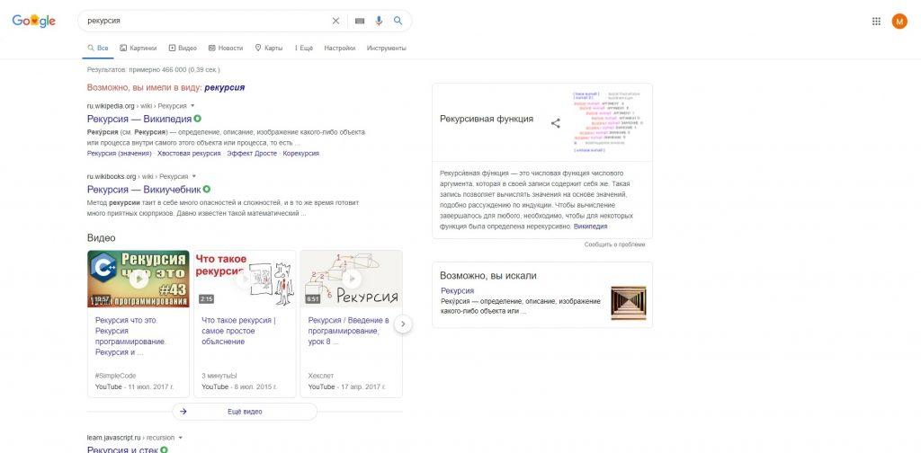 Пасхалки Google: рекурсия в действии
