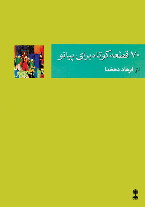 کتاب 70 قطعه کوتاه برای پیانو فرهاد دهخدا انتشارات ماهور