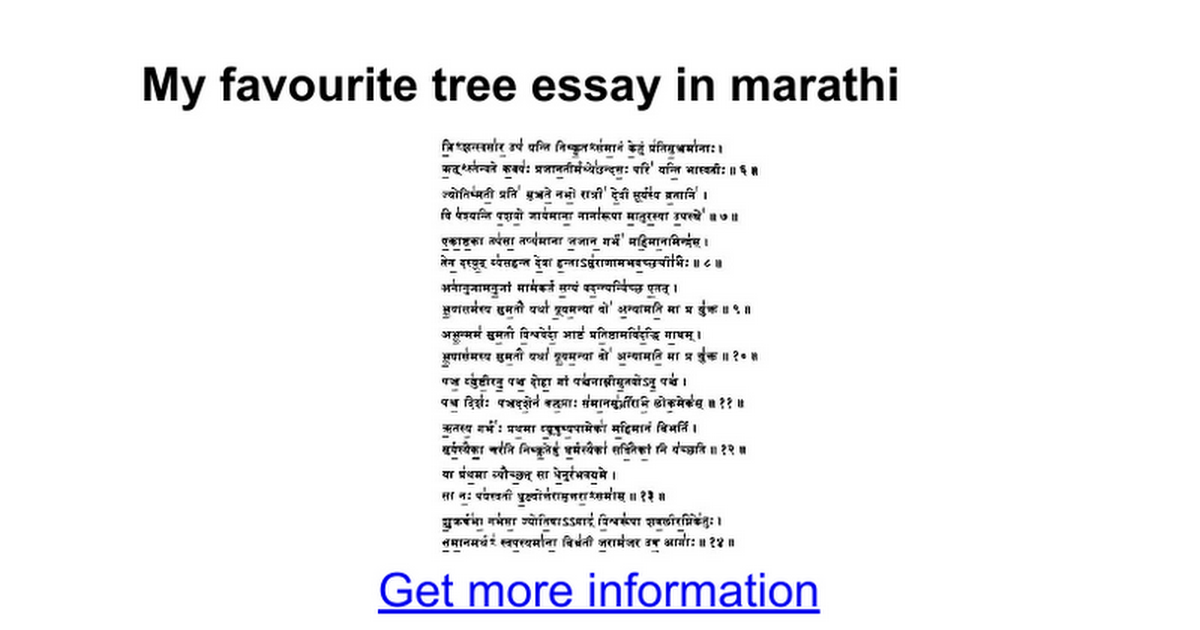 my favourite tree essay in marathi google docs