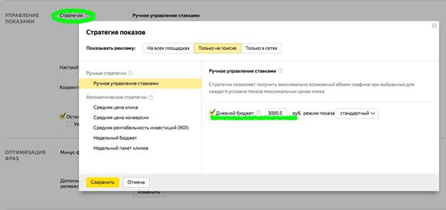 Чек-лист по правильной настройке Яндекс.Директ из 33+ простых пунктов