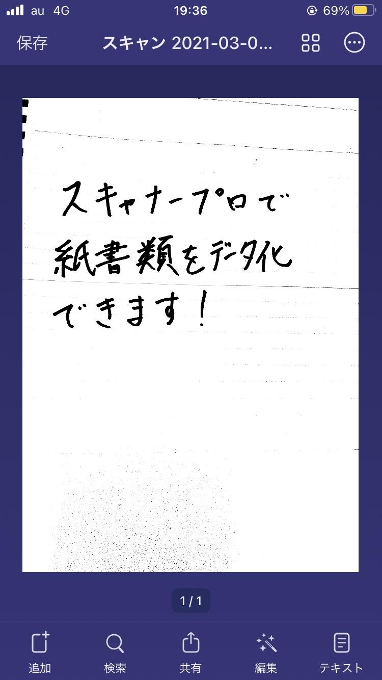 ScannerPro 編集