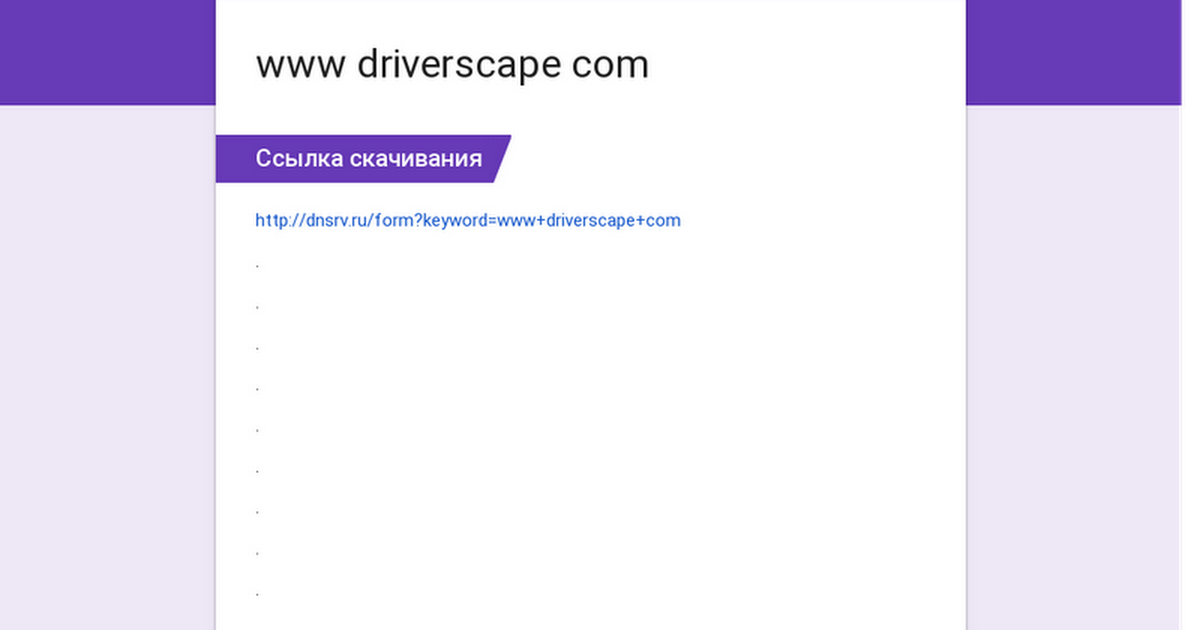 www driverscape com