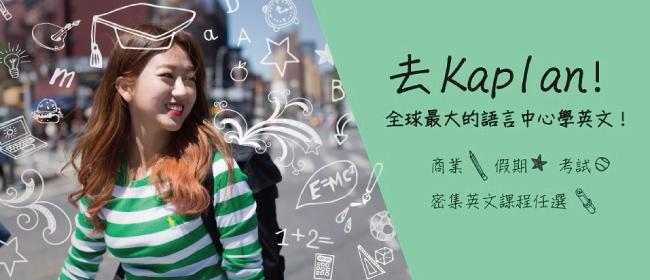 去Kaplan - 全球最大的語言中心學英文