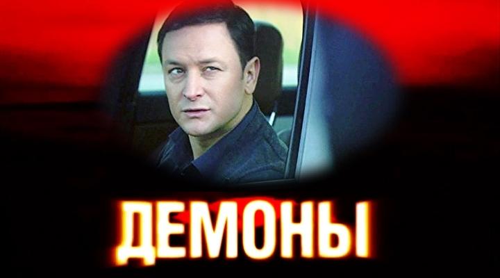 Фильмография сериал ДЕМОНЫ сайт ГРИШИН.РУ