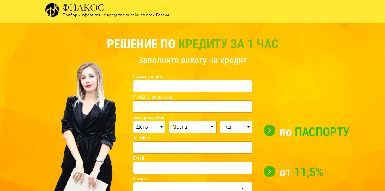 Взять кредит по всей россии онлайн как в канаде взять кредит