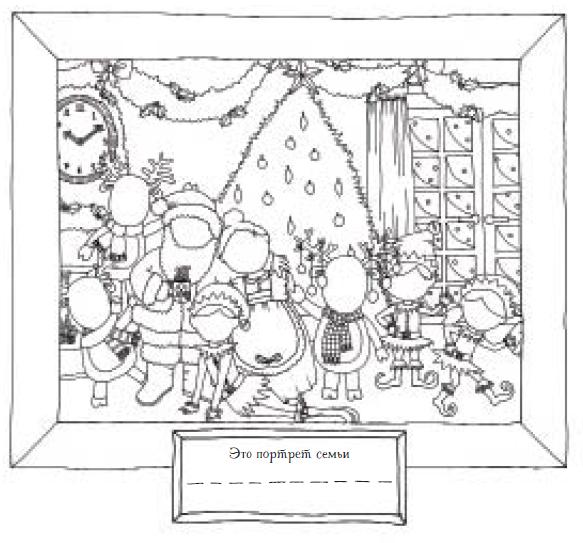 А теперь нарисуем, как вся семья ждет Новый год.
