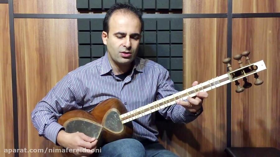 فیلم آموزش درس ۶۶ دستور ابتدایی حسین علیزاده نیما فریدونی تار