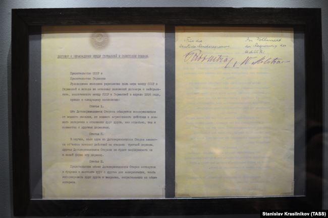 Договор о ненападении между Германией и СССР (Москва, 23 августа 1939 г)