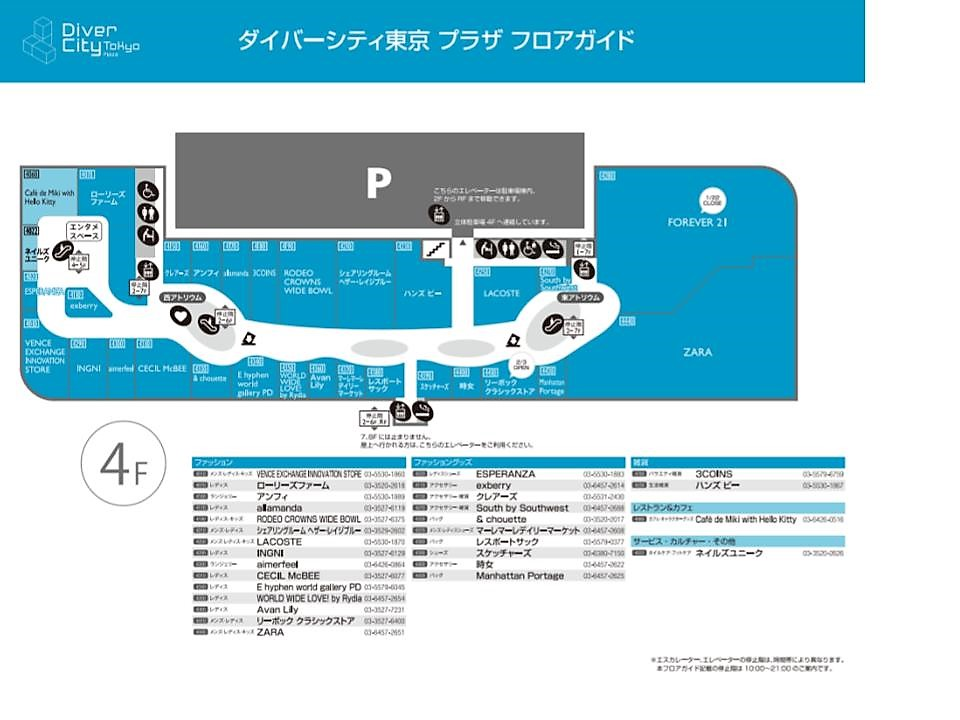D01.【DC東京】4Fフロアガイド 170306版.jpg