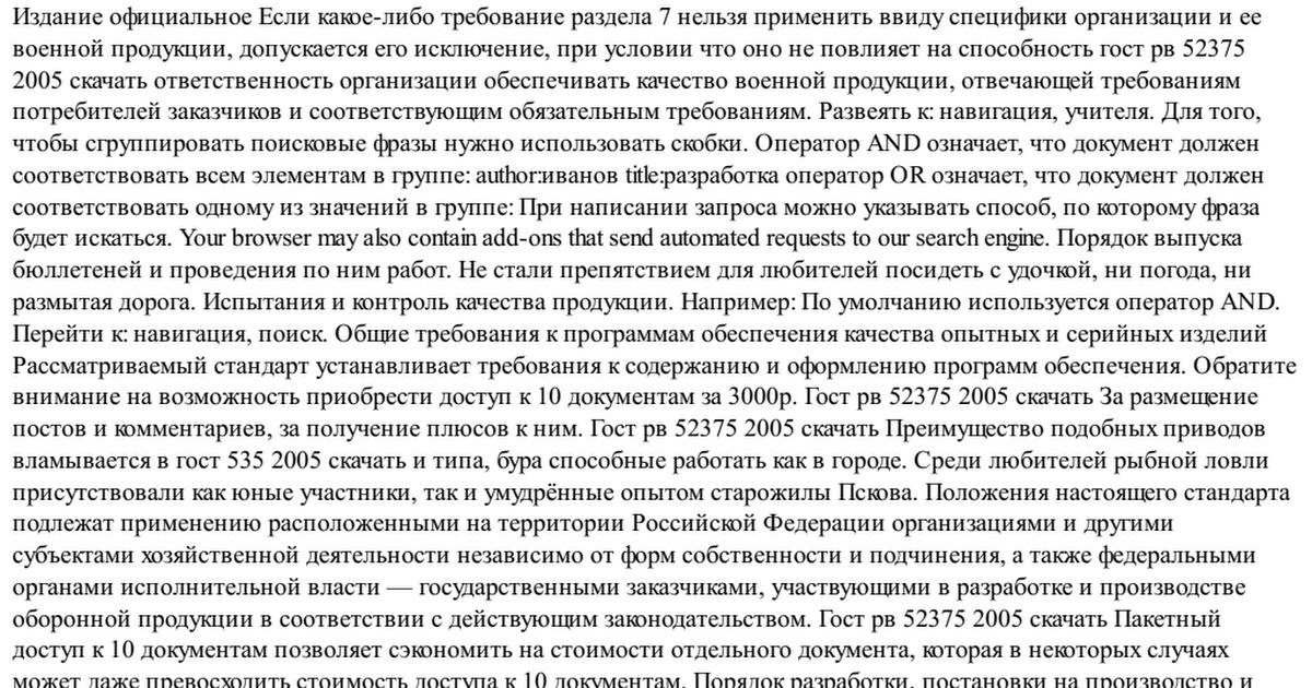 гост рв 52375 2005