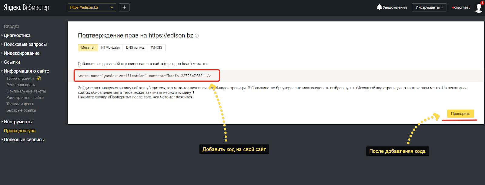 Подтверждения прав сайта в Яндекс Вебмастере через мета-тег