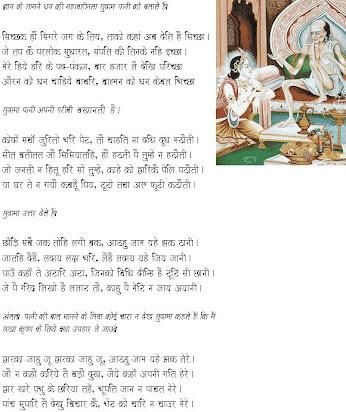 kans story in hindi