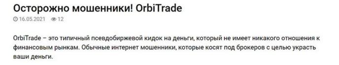 OrbiTrade: отзывы реальных клиентов. Платит или нет?