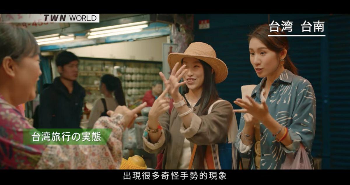 台灣觀光宣傳影片 台日觀光