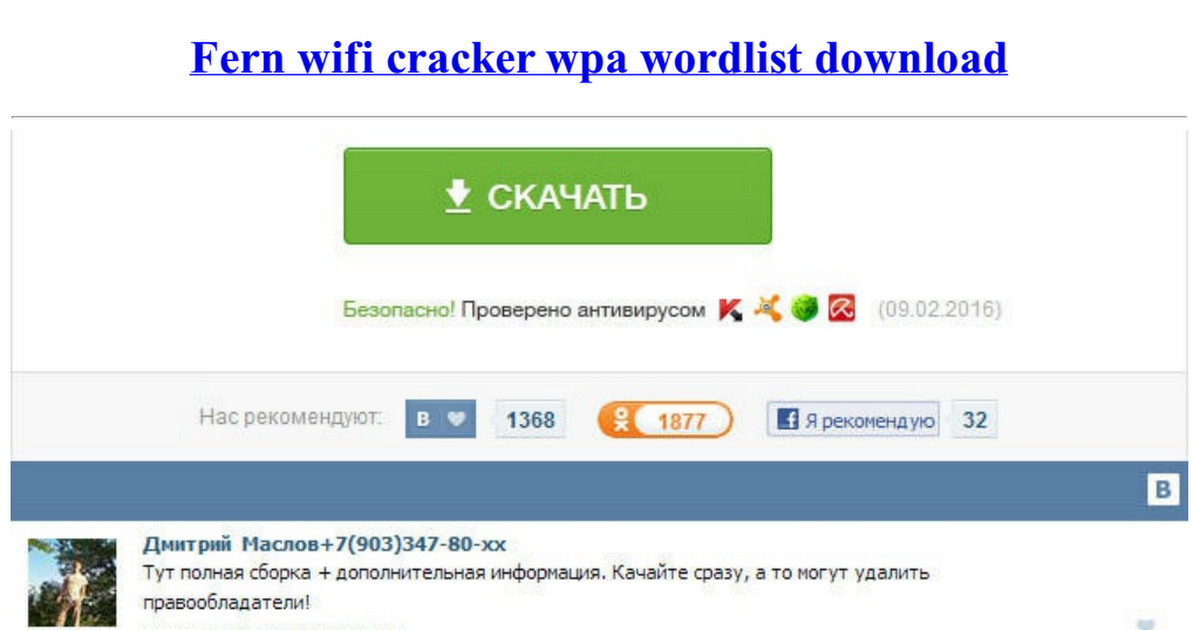 🌷 Fern wifi cracker dictionary download | WPA / WPA2 Word List