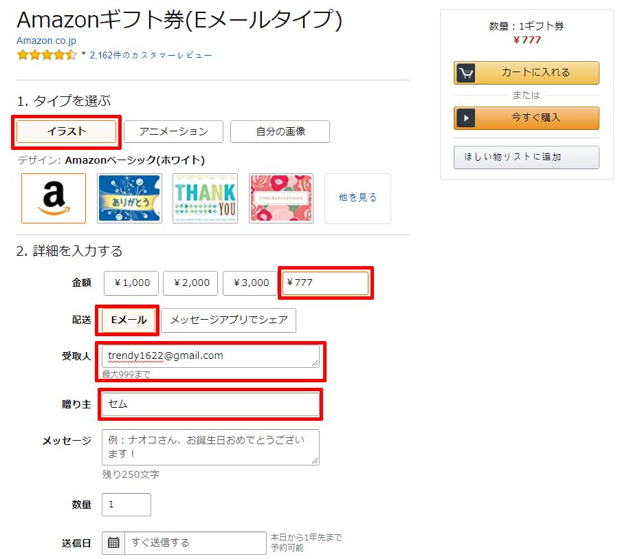 スマホ版も同じ設定内容です。金額を777円に変更、そしてメールアドレスを正しく入力するのがポイントです。