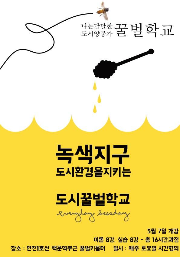 꿀벌학교-인천2.jpg