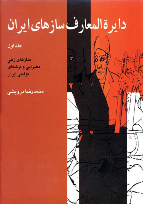 کتاب اول دایرةالمعارف سازهای ایران محمدرضا درویشی انتشارات ماهور