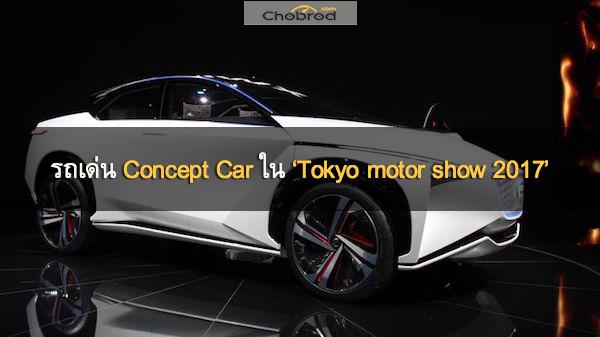 'ไปให้สุด!' กับ 7 รถเด่น Concept Car จากค่ายรถแดนซามูไรในงาน Tokyo motor show 2017