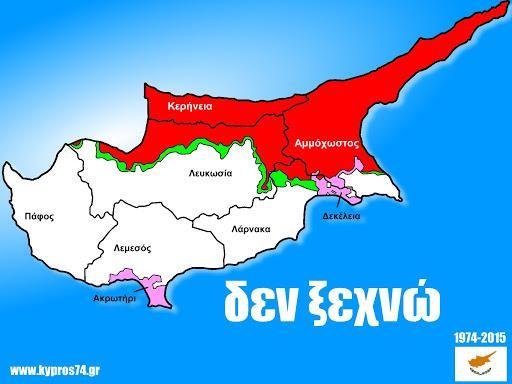 Χάρτης Κύπρου - Κύπρος 1974, δεν ξεχνώ, διεκδικώ, δημιουργώ…