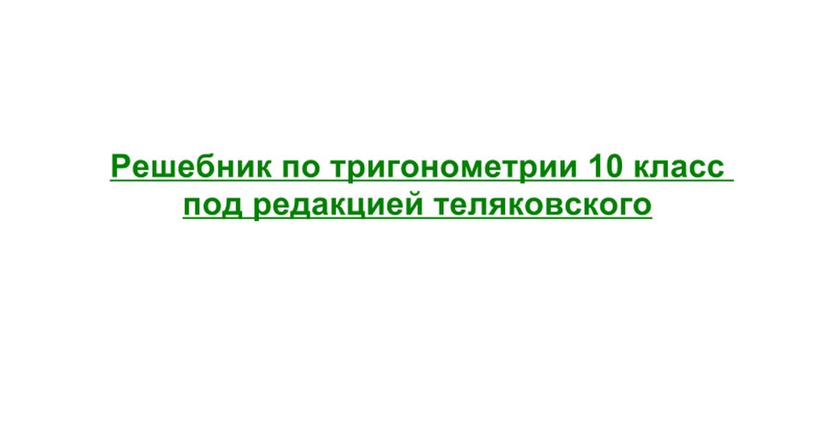 Редакцией тригонометрии теляковского решебник по под