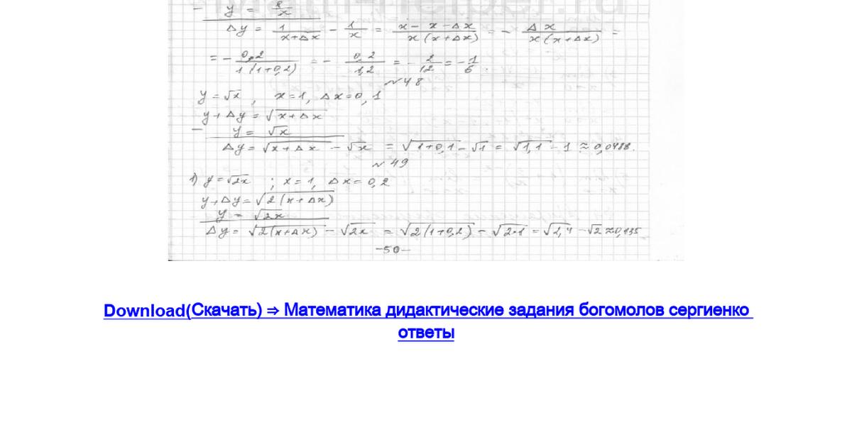 Решебник По Математики Дидактические Задания Богомолов Сергиенко