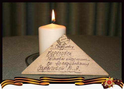 Заветное письмо с фронта - Военная история - Каталог статей - Сайт Танкового братства