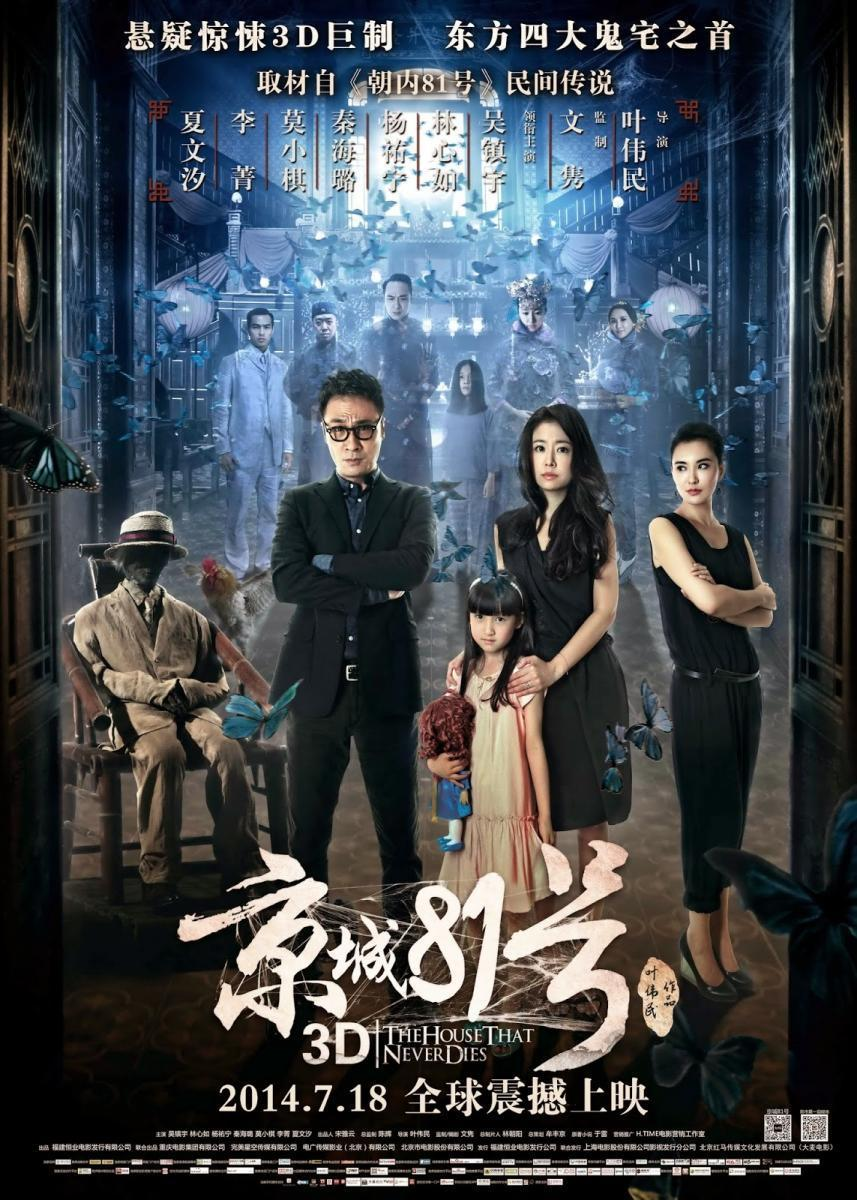 5. The House That Never Dies