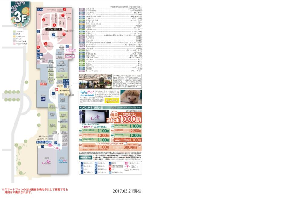A167.【新小松】3階フロアガイド170321版.jpg