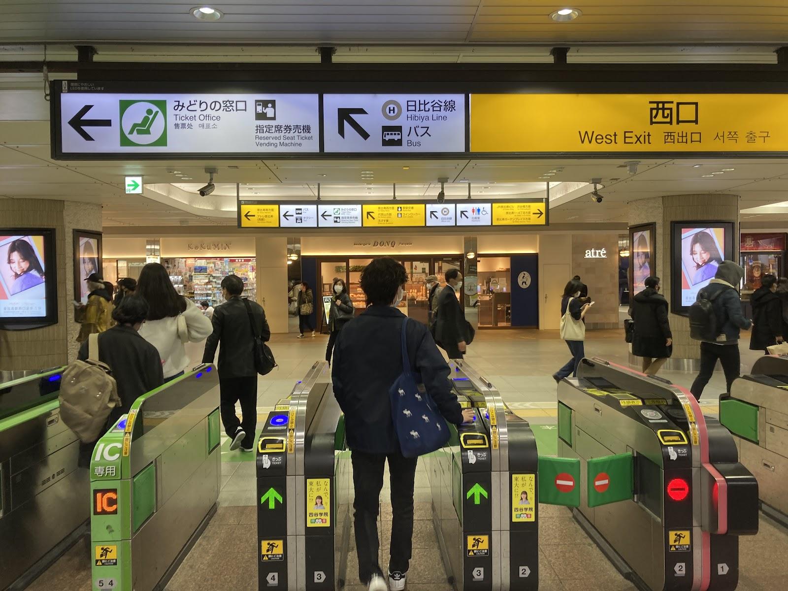 JR恵比寿駅改札