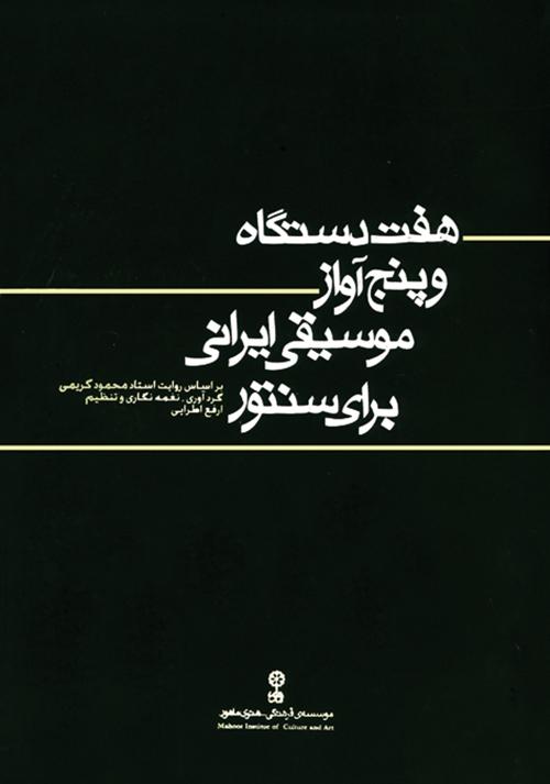 کتاب هفت دستگاه و پنج آواز موسیقی ایرانی ارفع اطرایی انتشارات ماهور