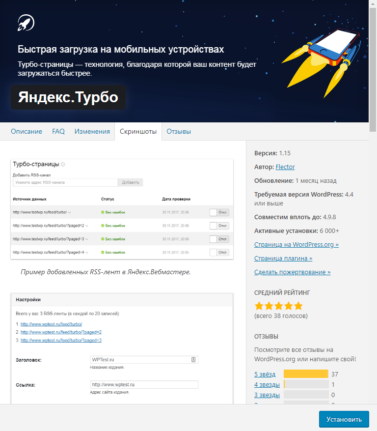 Плагин турбо страниц - Яндекс Турбо