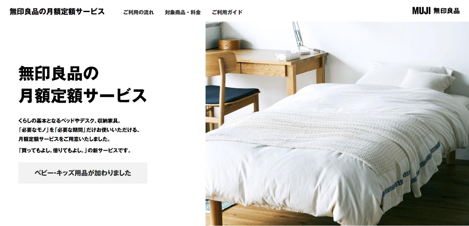 無印良品 家具レンタル ホームページ