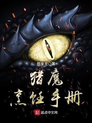 Liệp Ma Phanh Nhẫm Thủ Sách  - 猎魔烹饪手册