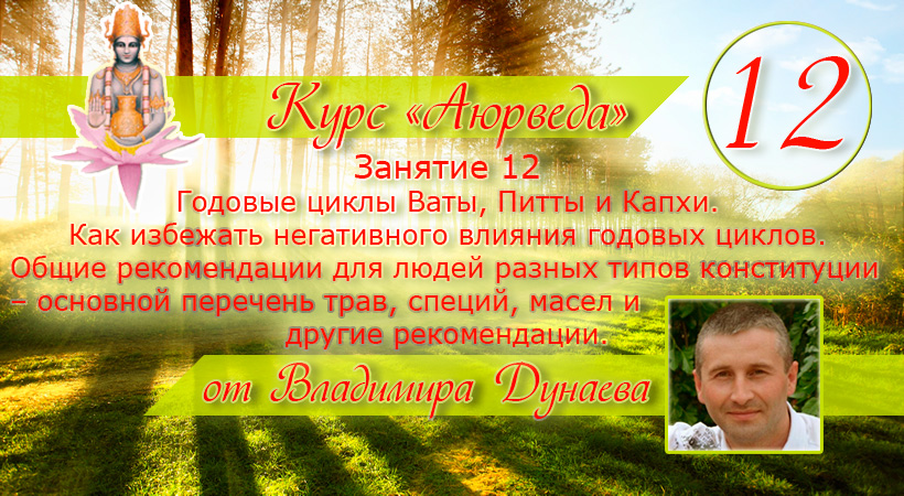 ayrveda_prev_12_820_450.jpg