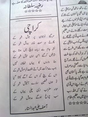 Essay on mera karachi in urdu