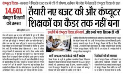 राजस्थान कंप्यूटर शिक्षक भर्ती 2021