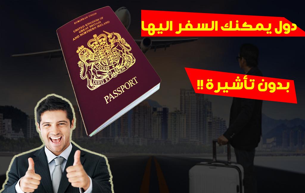 موقع رائع يمكنك من خلاله التعرف على الدول التي يمكنك السفر اليها دون الحاجة الى تأشيرة لو فيزا