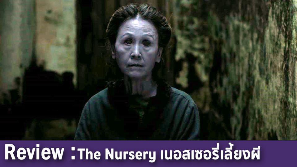 8. The Nursery 04