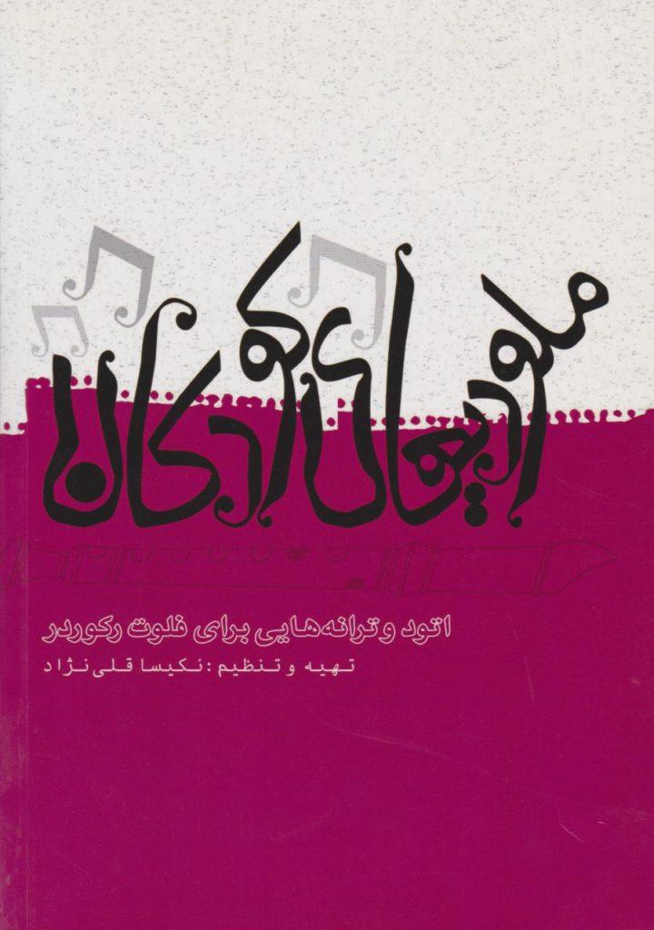 کتاب ملودی کودکان برای فلوت نکیسا قلی نژاد انتشارات آویدا
