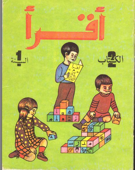 كتاب معلم القراءة الجزء الثاني pdf