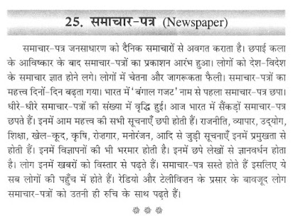 Importance Of Newspaper Essay In Marathi Language